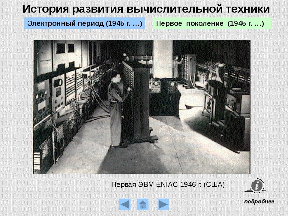История развития вычислительной техники Электронный период (1945 г. …) Первое...
