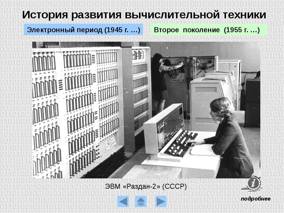История развития вычислительной техники Второе поколение (1955 г. …) Электро...