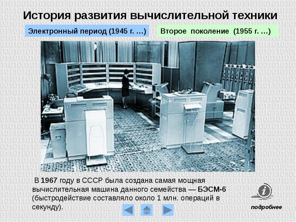 История развития вычислительной техники Второе поколение (1955 г. …) Электрон...