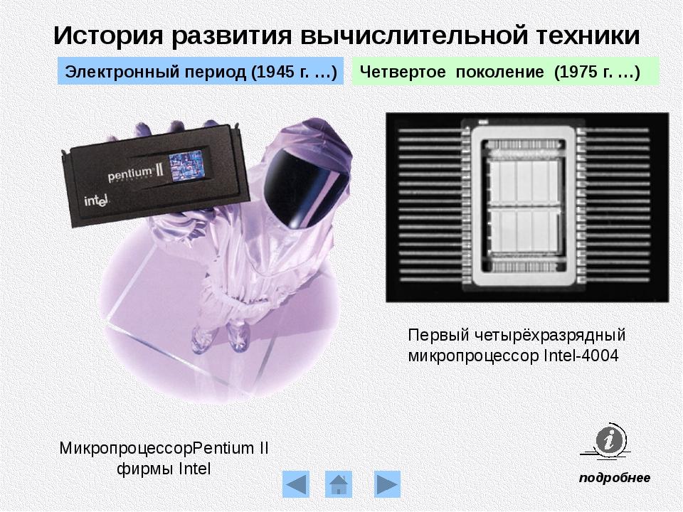 Современный персональный компьютер (2003 г.) Четвертое поколение (1975 г. …)...