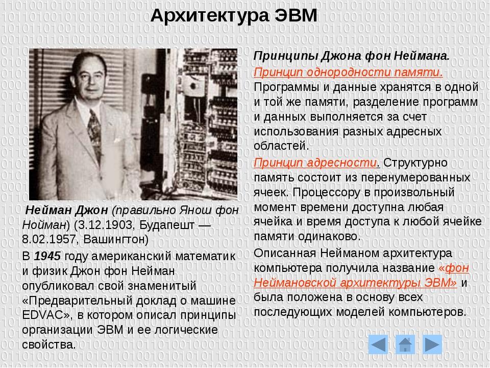 История развития вычислительной техники Французский математик, физик, религио...