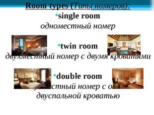 Room types (Типы номеров): single room одноместный номер twin room двухместны