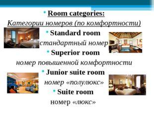 Room categories: Категории номеров (по комфортности) Standard room стандартны