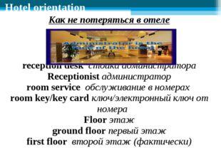 Hotel orientation Как не потеряться в отеле reception desk стойка администрат