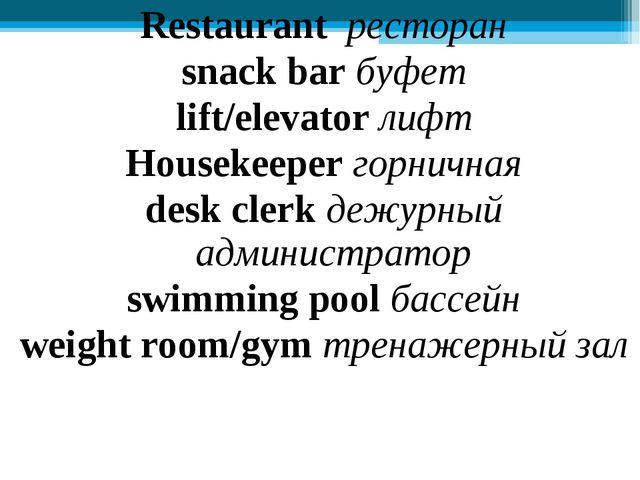 Restaurant ресторан snack bar буфет lift/elevator лифт Housekeeper горничная...