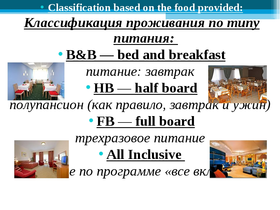 Classification based on the food provided: Классификация проживания по типу п...