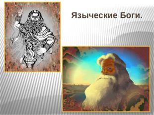 Языческие Боги. Вспоминаем основных языческих богов.