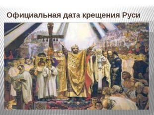 Официальная дата крещения Руси