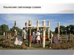 Языческие святилища славян