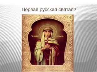 Первая русская святая? www.russdom.ru