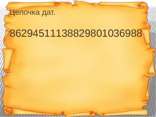 Цепочка дат. 86294511138829801036988 Ученик у доски маркером выделяет даты.