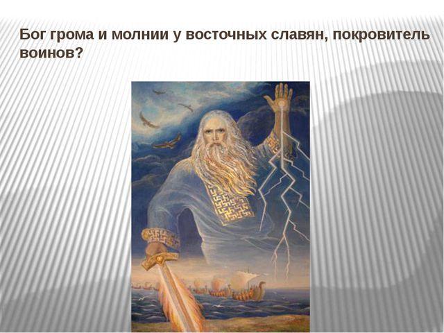 Бог грома и молнии у восточных славян, покровитель воинов?