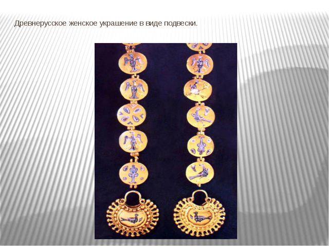 Древнерусское женское украшение в виде подвески.