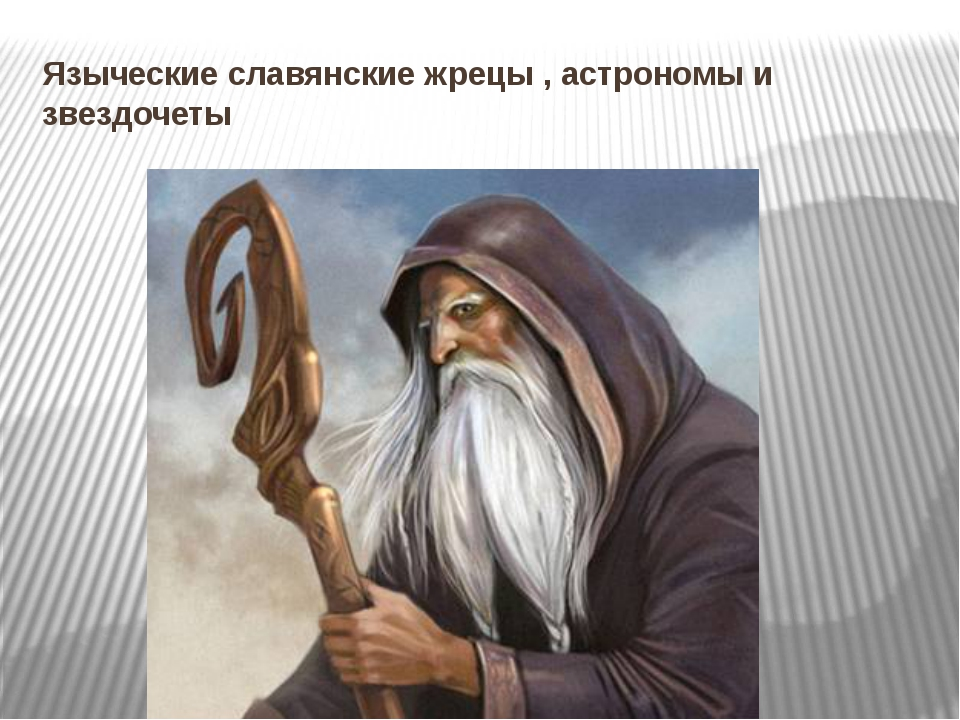 Языческие славянские жрецы , астрономы и звездочеты