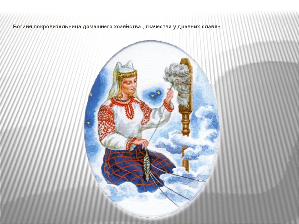 Богиня покровительница домашнего хозяйства , ткачества у древних славян