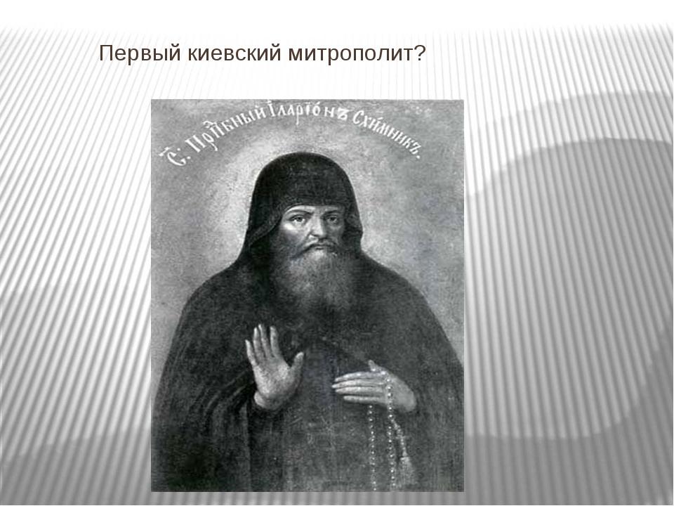 Первый киевский митрополит?