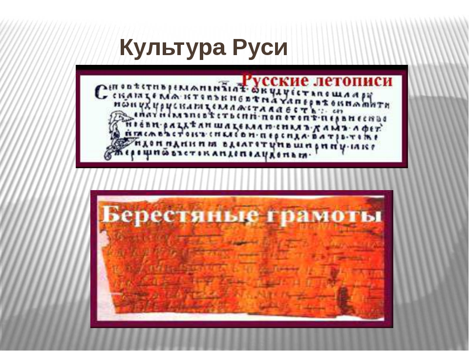Культура Руси