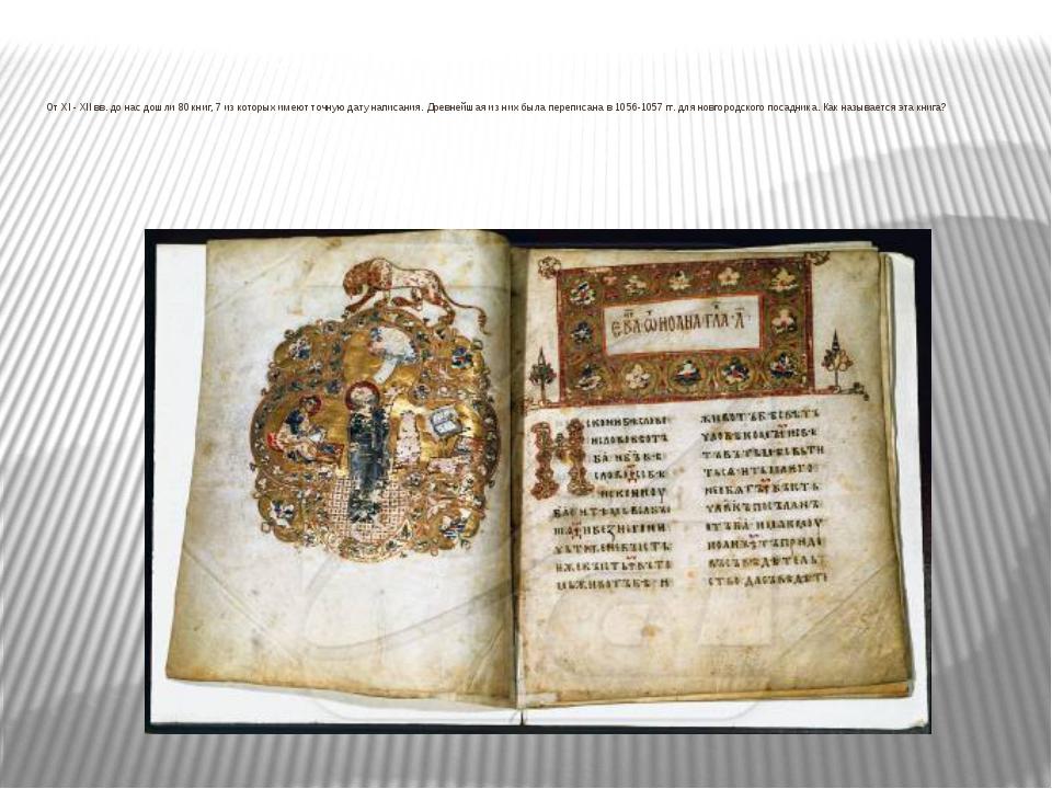 От XI - XII вв. до нас дошли 80 книг, 7 из которых имеют точную дату написан...