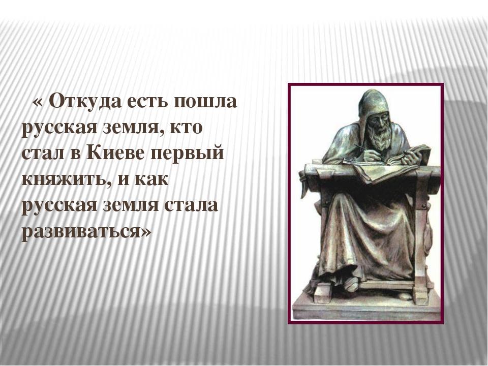 « Откуда есть пошла русская земля, кто стал в Киеве первый княжить, и как ру...