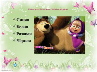 Какого цвета была каша из «Маша и Медведь» Синяя Белая Розовая Чёрная