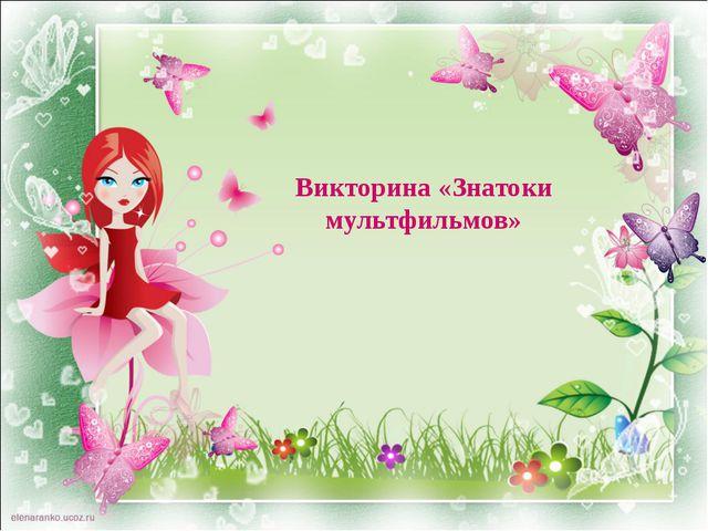 Викторина «Знатоки мультфильмов»
