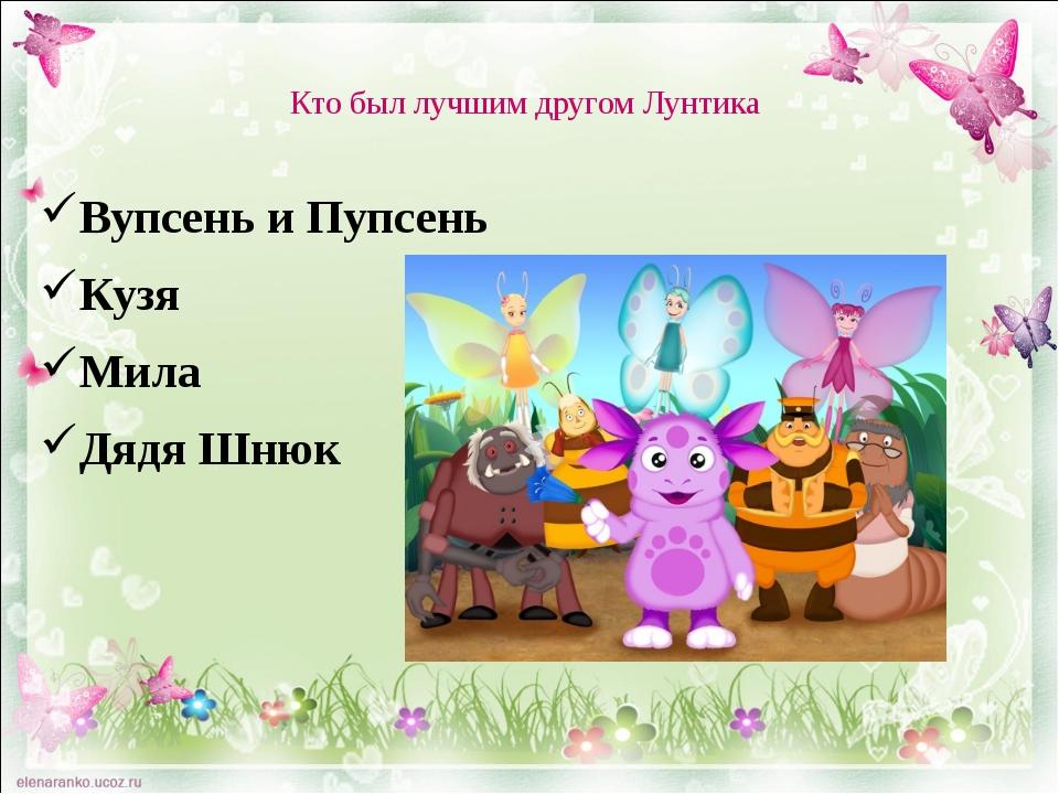 Кто был лучшим другом Лунтика Вупсень и Пупсень Кузя Мила Дядя Шнюк