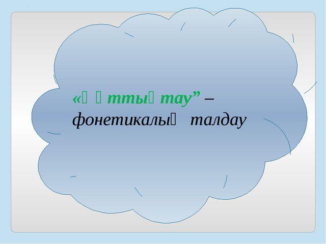 """«Құттықтау"""" – фонетикалық талдау"""