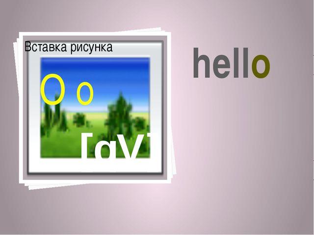 [qV] O o hello
