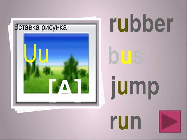 [A] Uu rubber bus jump run