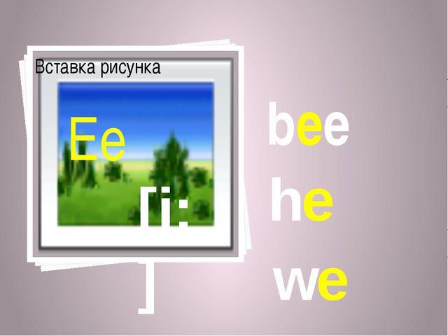 bee he [i:] Ee we