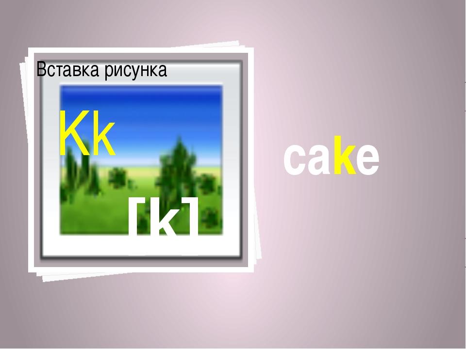 cake [k] Kk