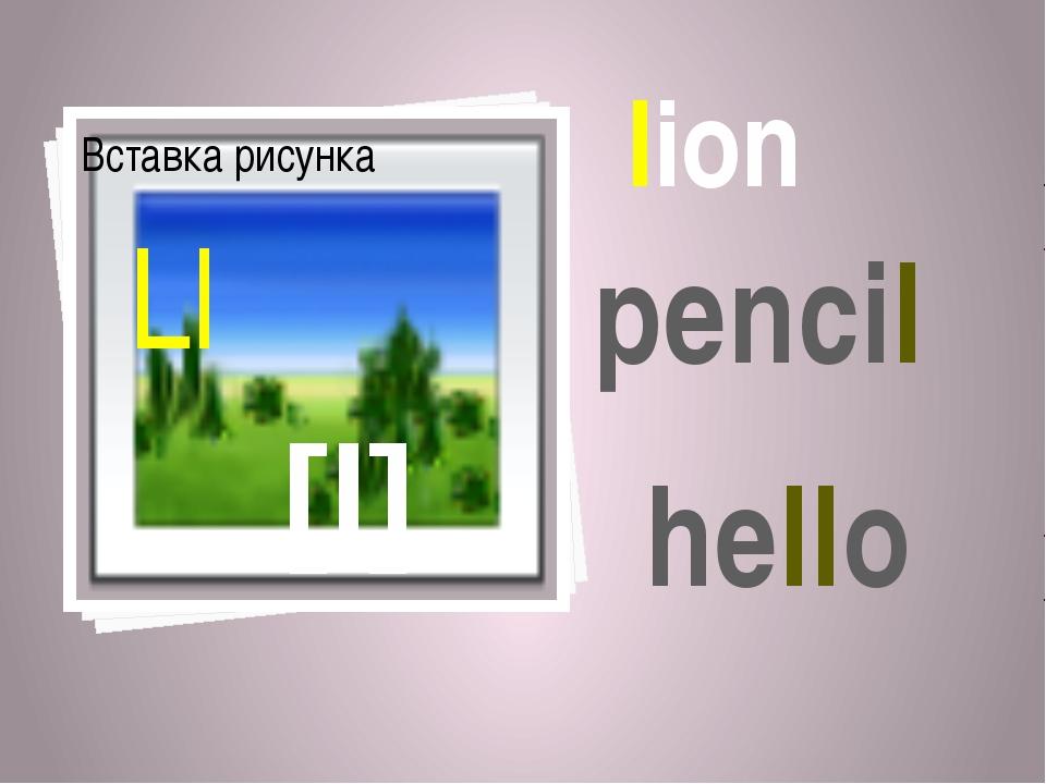 lion [l] Ll pencil hello
