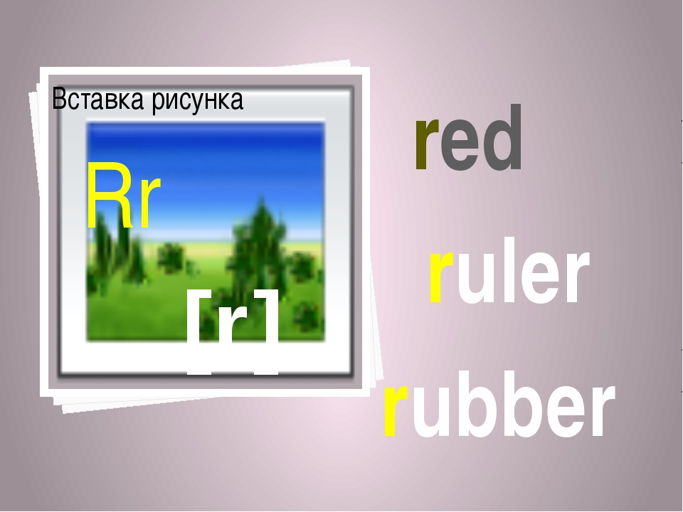 [r] Rr red ruler rubber