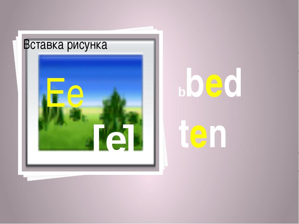 bbed ten [e] Ee