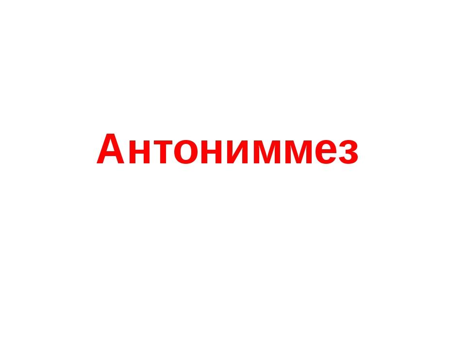 Антониммез