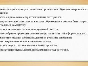 Основные методические рекомендации организации обучения современного школьник