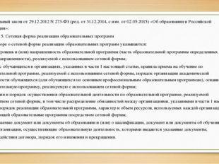 Федеральный закон от 29.12.2012 N 273-ФЗ (ред. от 31.12.2014, с изм. от 02.05