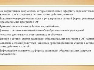 Список нормативных документов, которые необходимо оформить образовательным уч