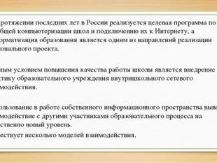 На протяжении последних лет в России реализуется целевая программа по всеобще