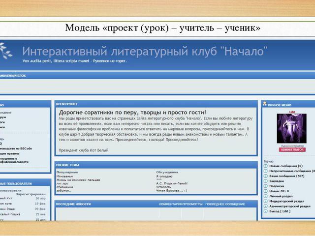 Модель «проект (урок) – учитель – ученик»