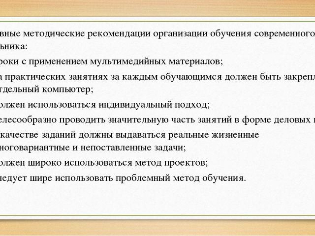 Основные методические рекомендации организации обучения современного школьник...