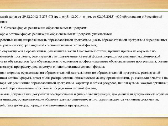 Федеральный закон от 29.12.2012 N 273-ФЗ (ред. от 31.12.2014, с изм. от 02.05...