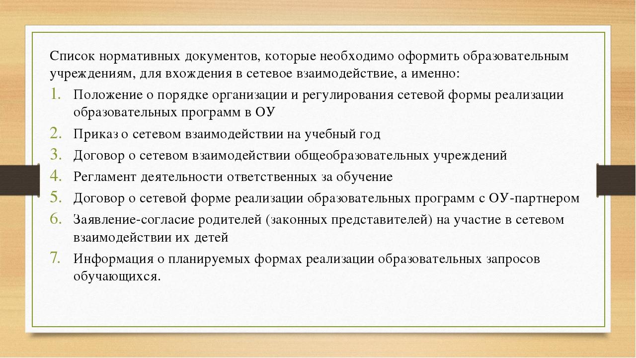 Список нормативных документов, которые необходимо оформить образовательным уч...