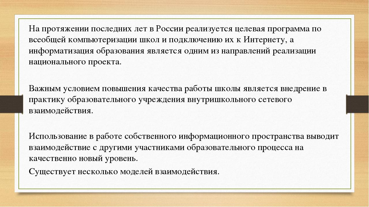 На протяжении последних лет в России реализуется целевая программа по всеобще...