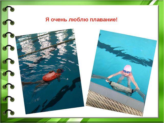 Я очень люблю плавание!