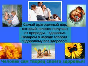 Самый драгоценный дар, который человек получает от природы, - здоровье. Недар