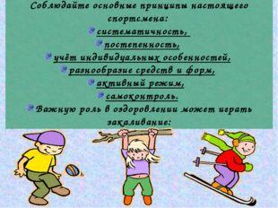 Соблюдайте основные принципы настоящего спортсмена: систематичность, постепен
