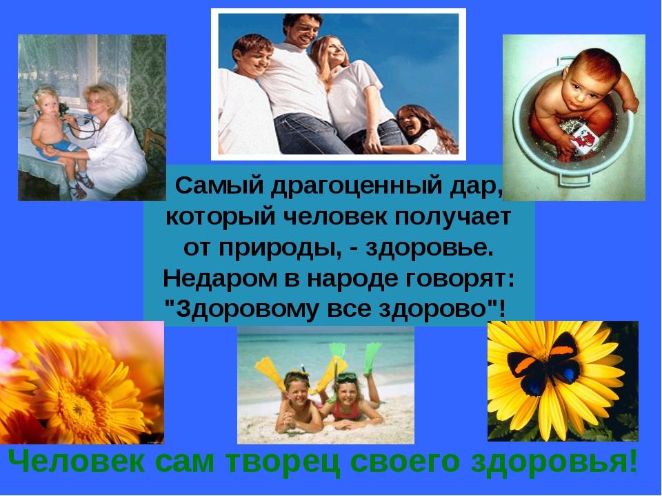 Самый драгоценный дар, который человек получает от природы, - здоровье. Недар...