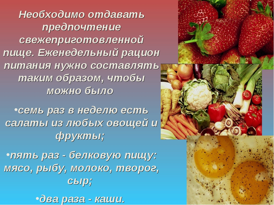 Необходимо отдавать предпочтение свежеприготовленной пище. Еженедельный рацио...