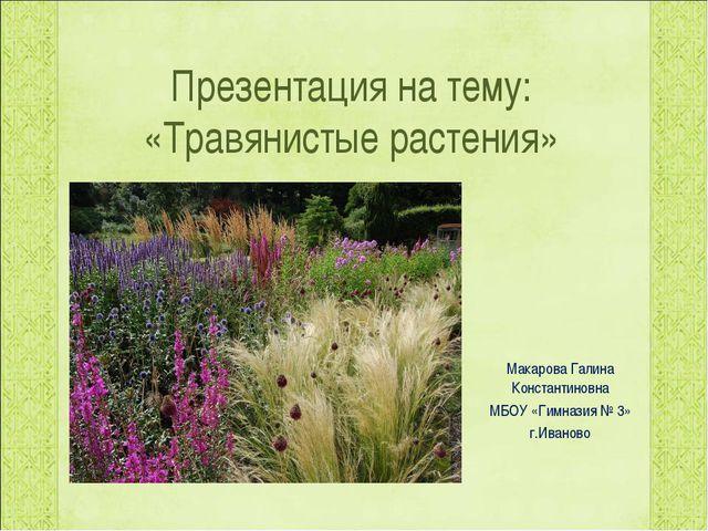 Презентация на тему: «Травянистые растения» Макарова Галина Константиновна МБ...